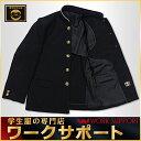 学生服 上着 標準型 冴えた黒 ラウンドカラー 男子/A体/学ラン