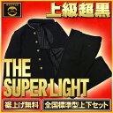 学生服 上下 標準型 冴えた黒 超軽量SUPERLIGHT ...