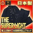 日本製 学生服 上下 標準型 BLACK 超軽量SUPERLIGHT 速乾 裾上げ無料 A体