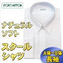 スクールシャツ 男子 学生服 長袖 カッターシャツ ソフト生地 No6000 ワイシャツ カッ