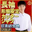 学生服 シャツ 形態安定スクールシャツのハイグレードスタンダード/男子用/メンズ/長袖/カッターシャツ/ホワイト/ワイシャツ/学生用シ…