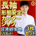 【送料無料】3枚セット スクールシャツ 学生服シャツ 形態安定 UVカット 長袖 男子 ハ