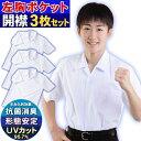 学生服 開襟シャツ 形態安定スクールシャツ3枚セット 半袖 ノンアイロン UVカット95%