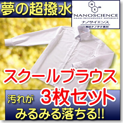 Latest NANOTEC material cutter blouse 3 set made in Japan the finest brand fabric using long sleeve school shirt (women's / uniform / students clothes / Blazer / shirt / shirt / student / white school)