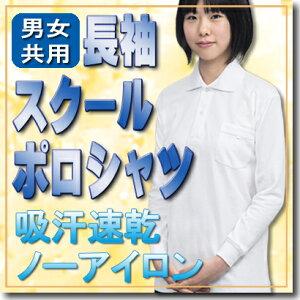スクール ポロシャツ ブランド
