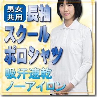 スクールポロ t-shirt water sorption drying non-iron 160-175 fs3gm