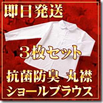 Popular antibacterial deodorant long-sleeved school blouse with shawl 3 pieces set (ladies fashion / uniform / students clothes / Blazer / shirt / shirt / shirt / student shirt / White / students shirt / school / ladies / store)