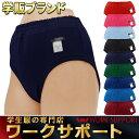 ブルマ 体操服 日本製 学販ブランド S〜3L GB7423...