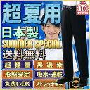 学生服 送料無料!日本製 夏ズボン 裏綿/P100スリム 黒濃染ハイグレード ・ワンタック