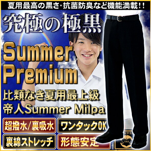 Student dress Summer pants ultimate blackness and comfort Premium Edition back cotton stretch OneTouch OK only part number je people exclusive material summer slacks fitting response 64-85 with tail lift tape