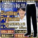 学生服 夏ズボン♪究極の極ブラック学生服ズボン 裏綿プレミアム版 超撥水ハイストレッチ この学生ズボン専用の帝人素材で至高の黒さ・…