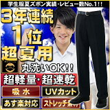 Somers Lux with the school uniform super light weight summer pants sealed pattern fast-dry circle washing OK hemming tape
