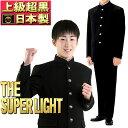 日本製 学生服 上下 全国標準型 上級超BLACK 超軽量S...