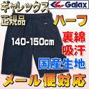 【ギャレックス製体操服】長めの股下・ハーフパンツ140−150