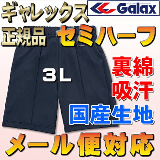 Luxury セミハーフ pants 3 l specialty shop for luxury edition