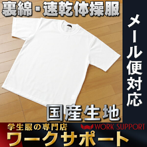Japan-made dough quick-drying short-sleeved T-120-150fs3gm