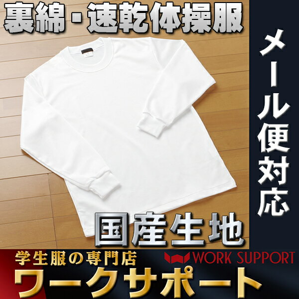 Gymnastics clothing made in Japan fabric quick drying long sleeve T shirt white / white / white / 120 / 130 / 140 / 150