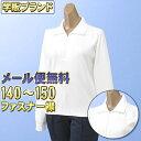 【ギャレックス製体操服】ファスナー襟 長袖 140〜150