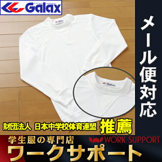 Japan Junior High School Athletic Federation recommended products. GALAX ( Galax )-yoke collar long sleeve gymnastics clothing: 3Lfs3gm