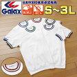 日本中学校体育連盟の推薦品。GALAX(ギャレックス)製二本線クルーネック半袖体操服3L/大きなサイズ