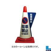 カラーコーン用立体表示カバー 10枚セットDD-01「駐車禁止」【他の商品との同梱不可】〈標識 カラーコーン カバー 駐車 禁止 看板〉02P03Dec16