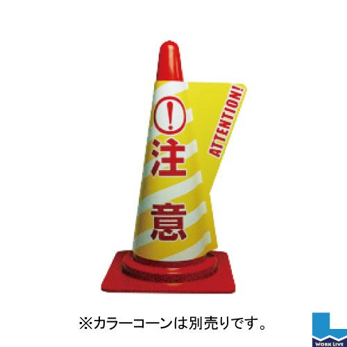 カラーコーン用立体表示カバーDD-10「注意」【他の商品との同梱不可】〈標識 カラーコーン カバー 禁止 看板〉