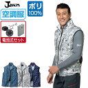 ショッピング電池式 空調服 セット (電池式セット) ジャウィン ベスト 54060 メンズ 春夏 作業服 作業着 涼しい 熱中症対策 S M L LL 3L 4L 5L