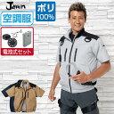 ショッピング電池式 空調服 セット (電池式セット) Jawin ジャウィン 半袖 ブルゾン フルハーネス対応 遮熱-5℃ 54090 S M L LL 3L 4L 5L