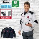 ショッピング電池式 空調服 セット (電池式セット) Jawin ジャウィン 長袖 ブルゾン フルハーネス対応 綿100% 54100 S M L LL 3L 4L 5L