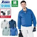 空調服 セット (電池式セット) ジーベック 長袖 ブルゾン KU90550 メンズ 涼しい 作業服 春夏 作業着 熱中症対策 M L LL XL 4L 5L 6L