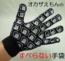 オカザえもんのすべらない手袋 レギュラーサイズ メール便対応(2双まで)