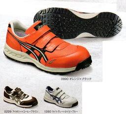 値下げ <strong>アシックス</strong> <strong>安全靴</strong> asics 生産終了色 FIS41L ウィンジョブ