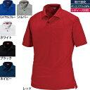 【レビューで送料無料】作業服・作業着 バートル 105 半袖ポロシャツ SS〜XL