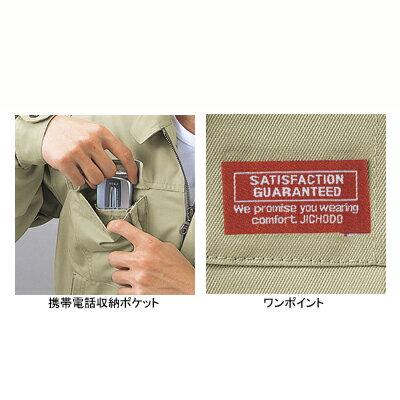 作業着 作業服 自重堂 46204 長袖シャツ...の紹介画像2