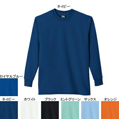 作業服・作業着 自重堂 84924 抗菌消臭長袖Tシャツ SS〜LL