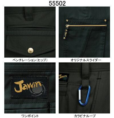 作業着 作業服 作業ズボン 自重堂 55502...の紹介画像3