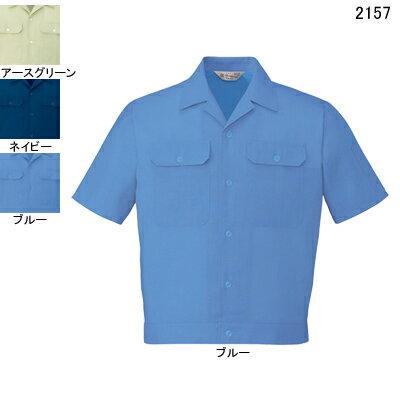 作業着 作業服 自重堂 2157 エコ製品制電半袖ジャンパー S〜LL