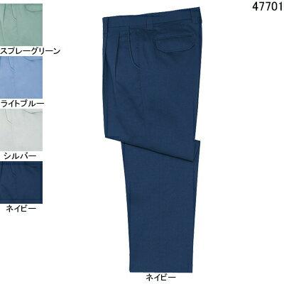 作業服・作業着 自重堂 47701 清涼ツータックパンツ W70〜W88