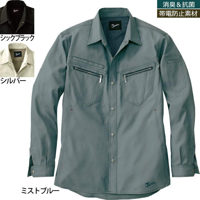自重堂 55804 長袖シャツ