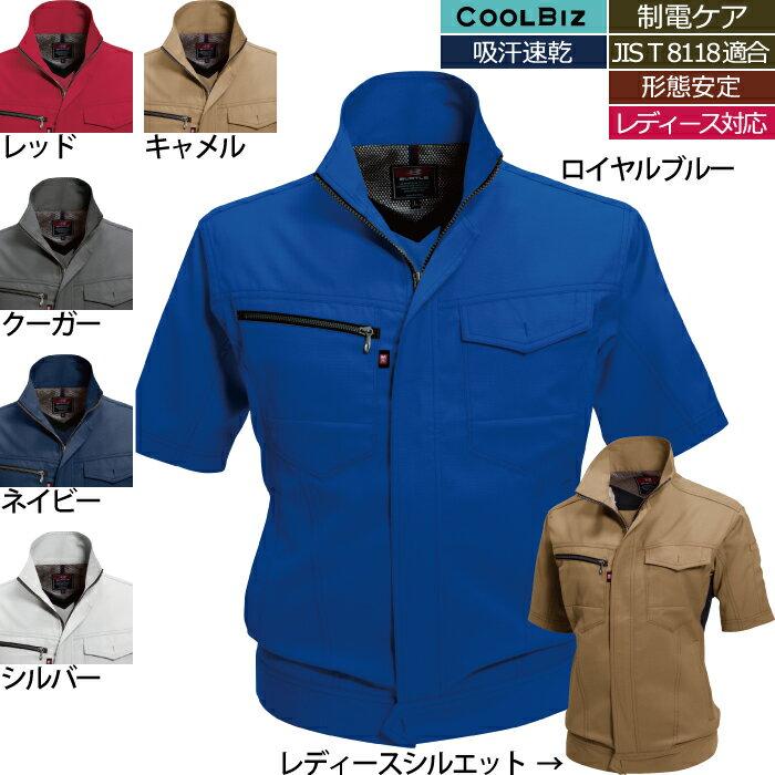 バートル 7092 半袖ジャケット