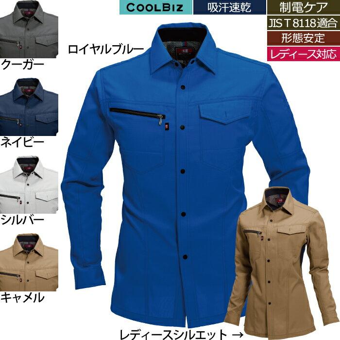 バートル 7093 長袖シャツ