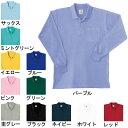 作業服・作業着 桑和(SOWA) 20 長袖ポロシャツ(胸ポケット有り) S〜LL