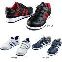 安全靴 自重堂 S2152 セーフティスニーカー 23〜29...