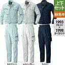 作業服 秋冬用 SOWA 桑和 1993 ブルゾン&1998カーゴパンツ 上下セット M〜3L 作業服・作業着
