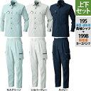 作業服 秋冬用 SOWA 桑和 195 長袖シャツ 1998カーゴパンツ 上下セット M〜3L 作業着 作業服