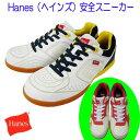 Hanes ヘインズ 45072 セーフティシューズ 安全靴 先芯入 スニーカー ホワイト/イエロー/レッド■28cmは200円アップです!