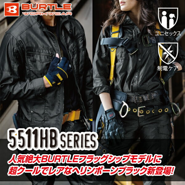 burtle5511HB ジャケット ユニセックス 人気絶大フラッグシックモデルに超クールでレアなヘリンボーンブラック新登場 静電ケア設計■3Lは¥150アップ、4Lは¥300アップ、5Lは¥500アップになります■