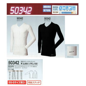 Warm winter SOWA 50342 long sleeve support V neck shirt heattech stretch back brushed people like underwear sport inner absorption sweat drying! Is 3L100 Yen UP ■ ■