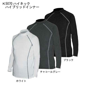 Autumn-winter KATOH-FUMI 5070 ハイブリッドインナー high neck shirt heattech underwear sport inner stretching back brushed ■ 3L100 ¥ UP ■