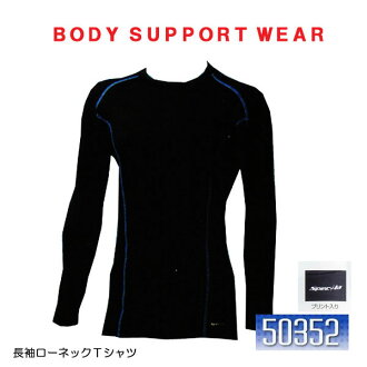 Summer SOWA Mulberry sum 50352 long sleeve support crew neck T shirt ボディサポートウェア underwear sport inner body cooler クールコンプレッション is 3L/100 yen UP ■ ■